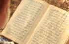 tips dan cara cepat menghafal al quran